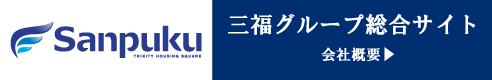 三福グループの総合サイト